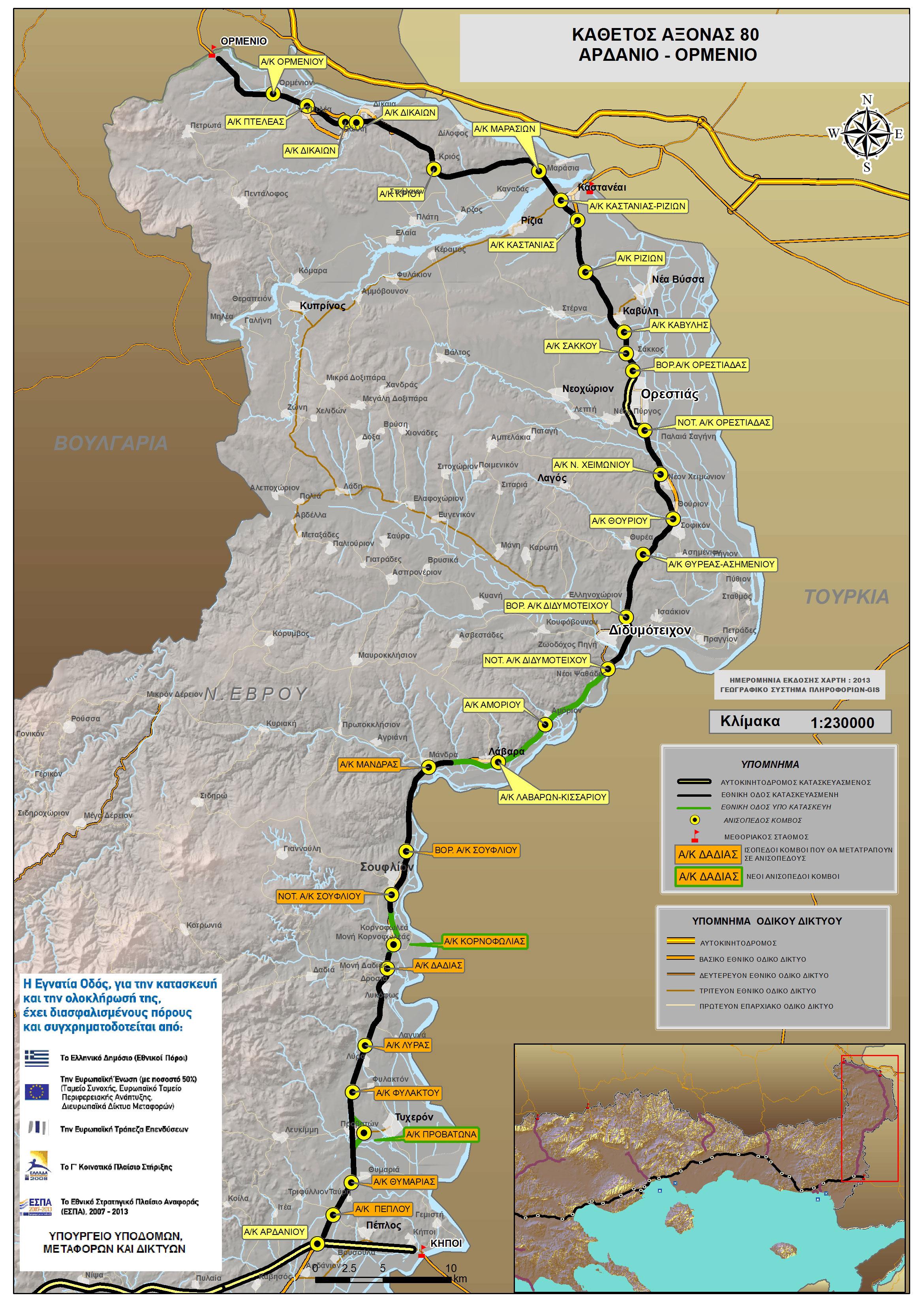 Ο Κάθετος 'Αξονας Αρδάνιο-Ορμένιο-Ελληνο-Βουλγαρικά Σύνορα